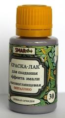 Краска-лак SMAR для создания эффекта эмали, Металлик. Цвет №30 Нежная орхидея