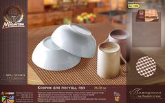 Коврик для посуды 30х25 см