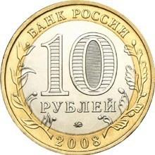 10 рублей Владимир 2008 г. ММД UNC