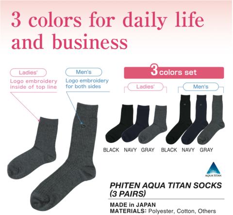 Носки PHITEN AQUA TITAN SOCKS (3 пары)