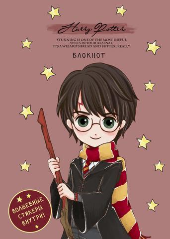 Блокнот «Гарри Поттер». Коллекция «Cute kids»
