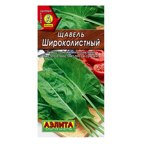 Щавель Широколистный   (Аэлита)