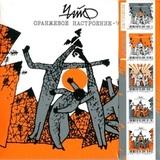 Чайф / Оранжевое Настроение - V (Limited Edition)(CD)