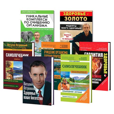 5 Электронных Книг и 2 Онлайн курса - Комплект. Виталий Островский