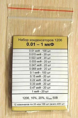 Набор конденсаторов 1206. Ёмкость 0,01...1 мкФ