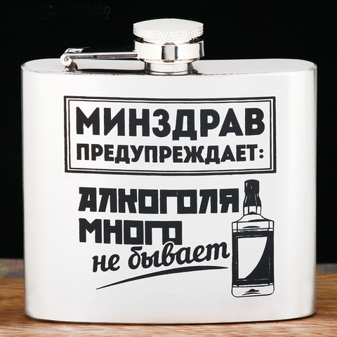 Фляжка «Минздрав предупреждает», 150 мл