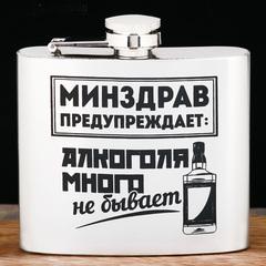 Фляжка «Минздрав предупреждает», 150 мл, фото 4