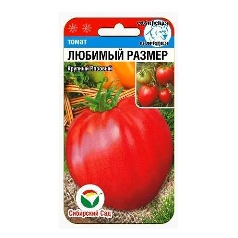 Любимый размер 20шт томат (Сиб Сад)