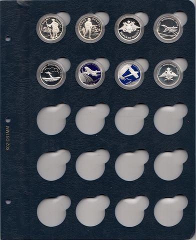 Лист для 20 монет в капсулах 32 мм (синий) без монет и капсул