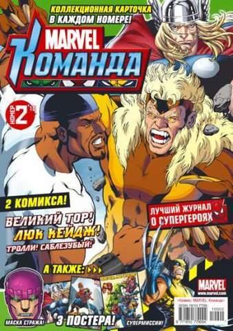 Marvel: Команда №2'10