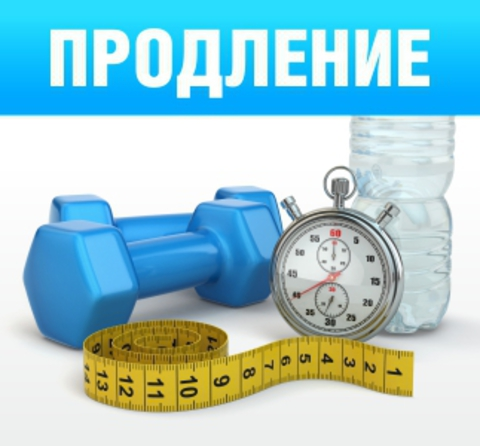 https://static-sl.insales.ru/images/products/1/209/79749329/site_orange_prodlenie3.jpg