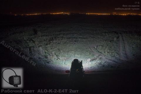 Светодиодная фара  2 рабочего  света Аврора  врезная ALO-EK-2-E4T ALO-EK-2-E4T  фото-6