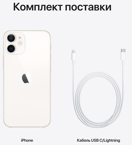 Смартфон Apple iPhone 12 Mini 256Gb Белый