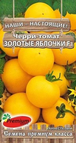 Семена Томат черри Золотые яблочки F1