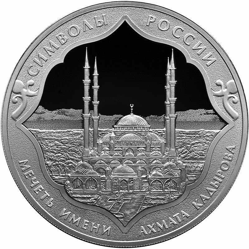 3 рубля. Мечеть имени Ахмата Кадырова. 2015 год. PROOF