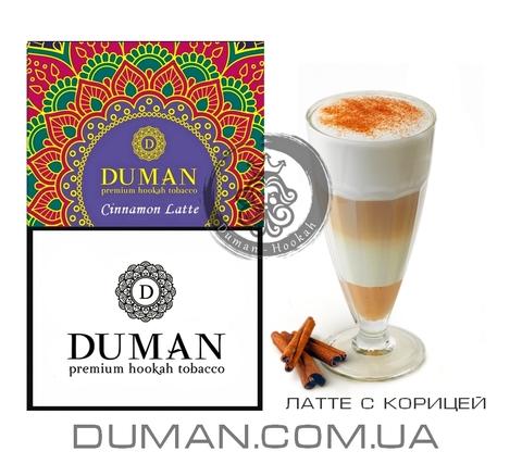 Табак Duman Cinnamon Latte (Думан Латте с Корицей)  Hard
