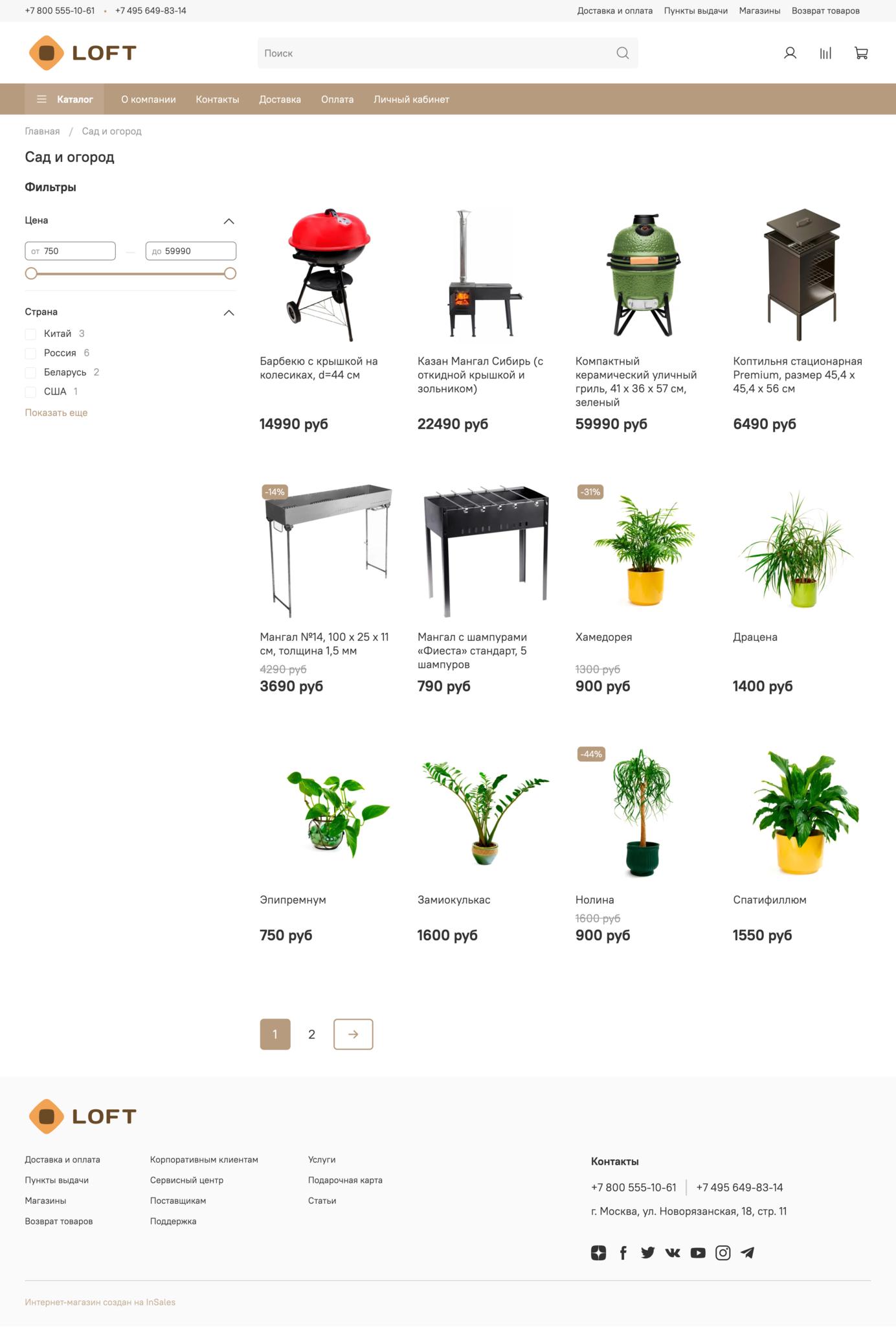 Шаблон интернет магазина - Loft