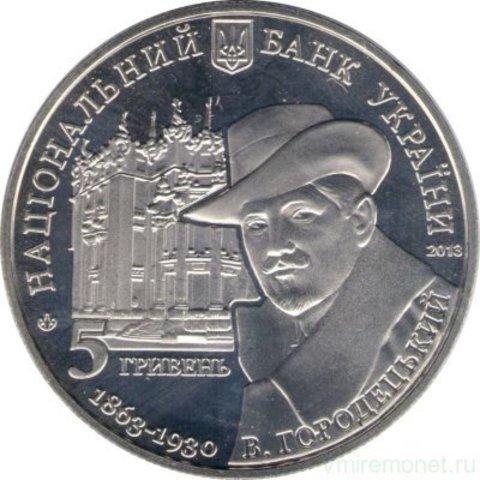 5 гривен 2013  В. Городецкий - Дом с химерами