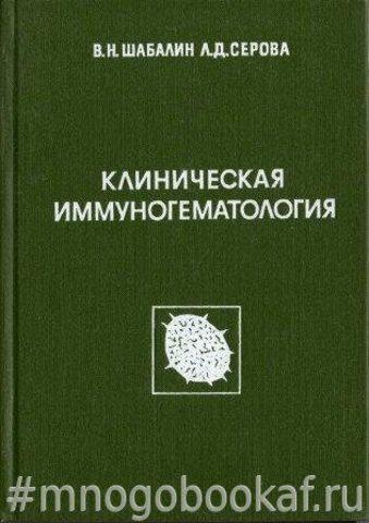 Клиническая иммуногематология