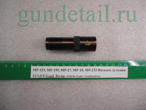 Насадка ЛегСт F (1.0) Lead 32мм выступающая часть МР153, МР155, МР156