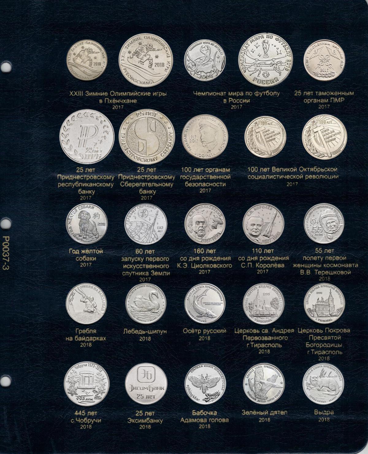 Лист для юбилейных монет Приднестровья 2017-2018 гг. КоллекционерЪ
