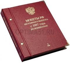 Альбом для монет «Монеты РФ регулярного выпуска с 1997 года». Серия «по номиналам». Том 1