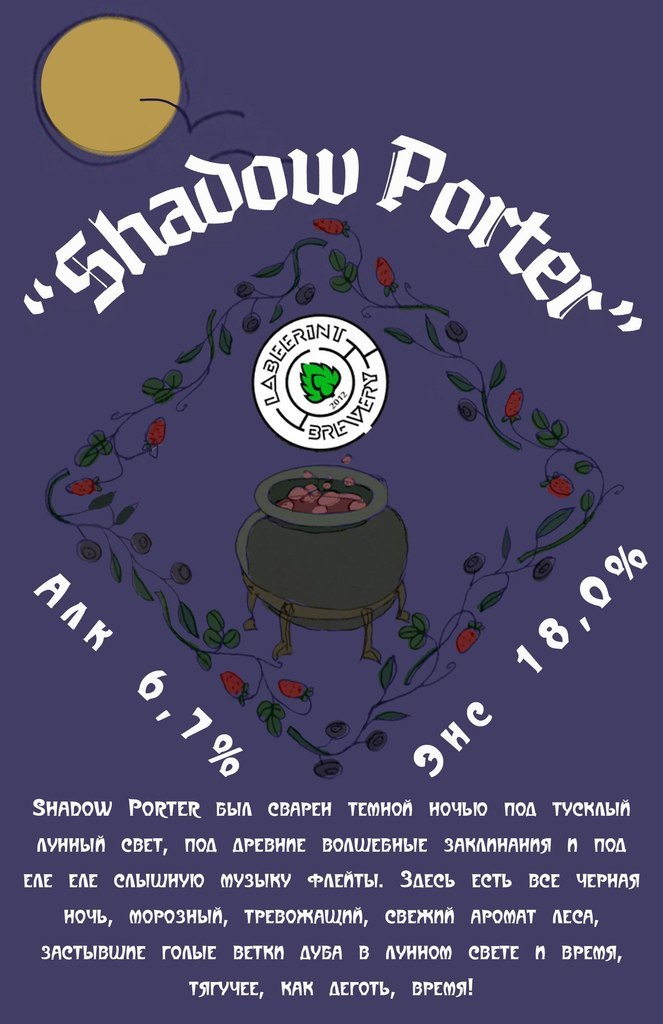 https://static-sl.insales.ru/images/products/1/2096/130025520/LaBEERint_Brewery_Shadow_Porter_Currant_Edition.jpg