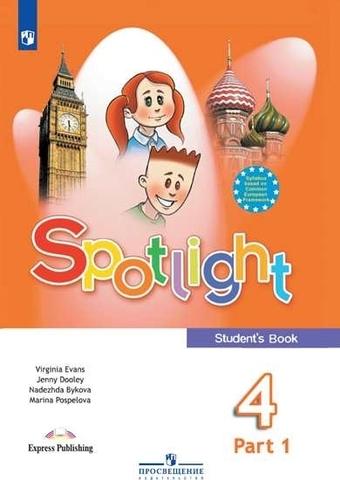 Spotlight 4кл. Student's book. Английский в фокусе. Н.И. Быкова, Д. Дули, М.Д. Поспелова. Учебник в двух частях. Часть 1