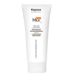 KAPOUS  питательная реструктурирующая маска «milk line» 200мл.