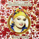 Золотое Кольцо и Надежда Кадышева / Течет Ручей (LP)