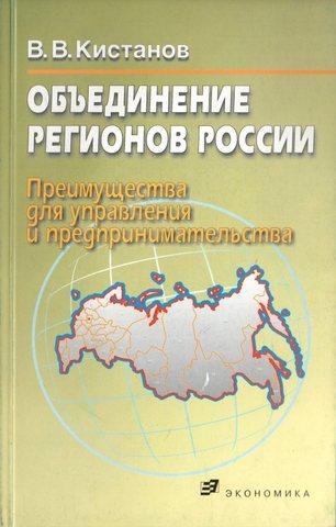Объединение регионов России. Преимущества для управления и предпринимательства