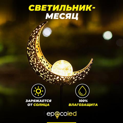 Винтажный светильник-месяц EPECOLED (на солнечной батарее)