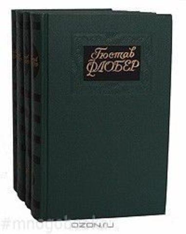 Флобер. Собрание сочинений в четырех томах