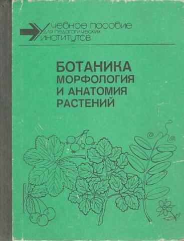 Ботаника: Морфология и анатомия растений