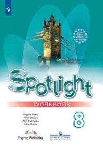Spotlight 8 кл. Workbook. Английский в фокусе. Ваулина Ю. Е., Дули Д., Подоляко О.Е., В. Эванс. Рабочая тетрадь