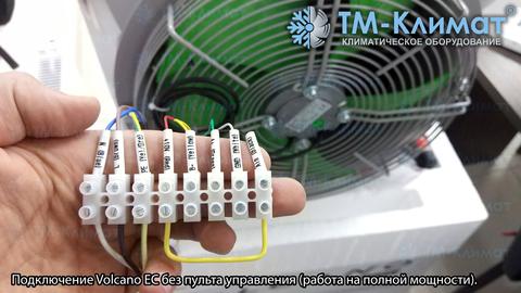 Тепловентилятор водяной Volcano VR3 EC