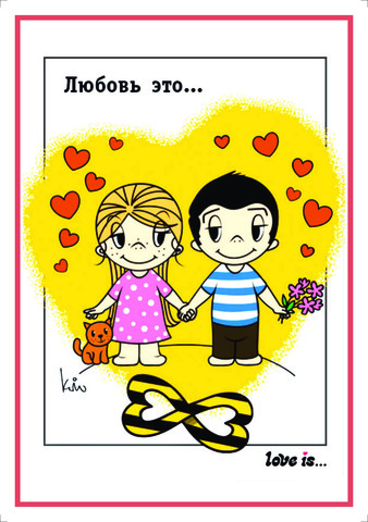 Açıqca\Открытки\Postcard Love is... 5