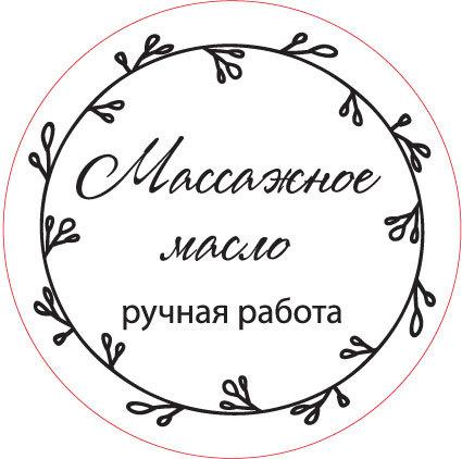Стикер круглый Массажное масло