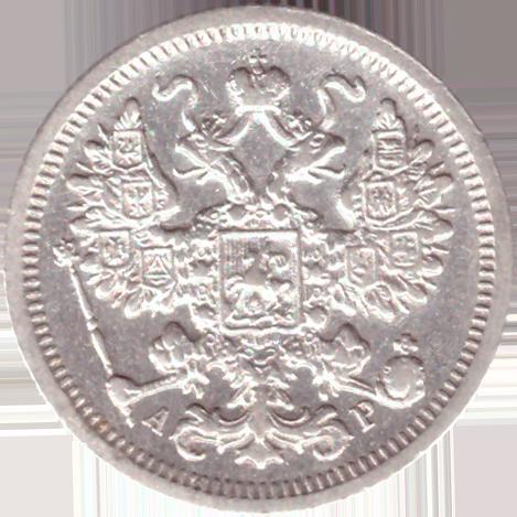 15 копеек 1904 СПБ АР Николай II VF