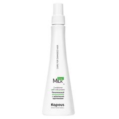KAPOUS 4. питательный кондиционер с молочными протеинами «milk line» 250мл.