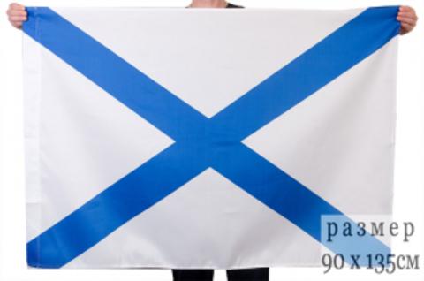 Купить большой Андреевский флаг - Магазин тельняшек.руФлаг Андреевский двусторонний 90х135см в Магазине тельняшек