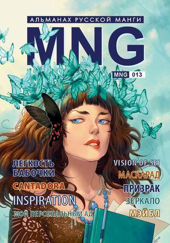 MNG. Альманах русской манги. Том 13
