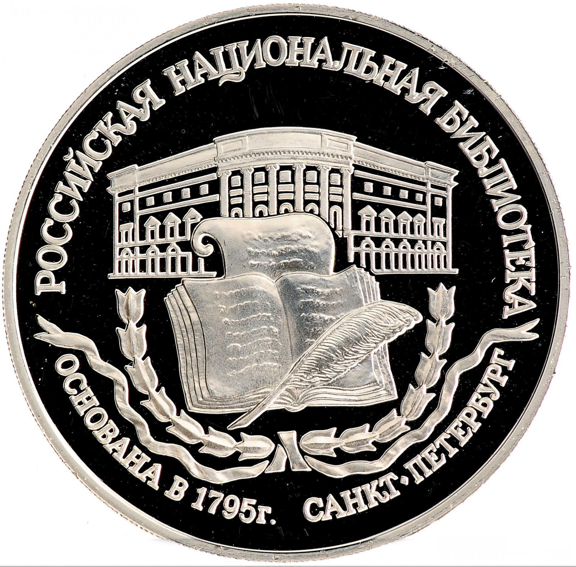 3 рубля 1995 Российская национальная библиотека