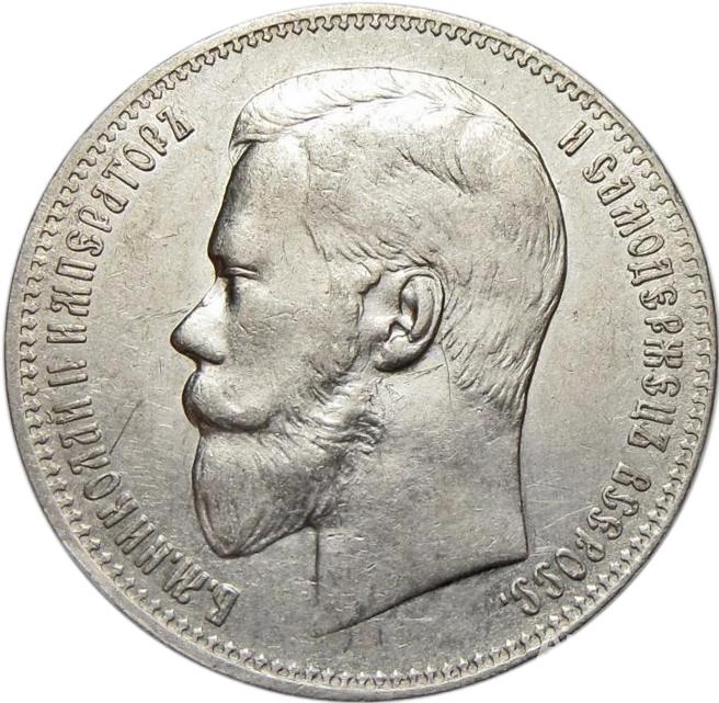 1 рубль. Николай II. (АГ). 1898 год. XF+