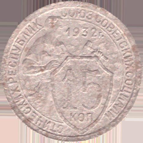 15 копеек 1932 года G №7