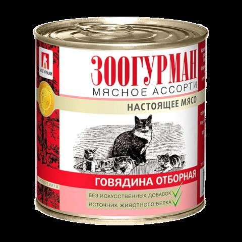Зоогурман Мясное ассорти Консервы для кошек с отборной говядиной (Банка)
