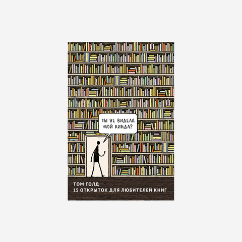 Том Голд «15 открыток для любителей книг»