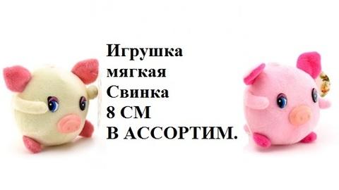 Свинка АQJ-611 мяг. игр. (СИ)