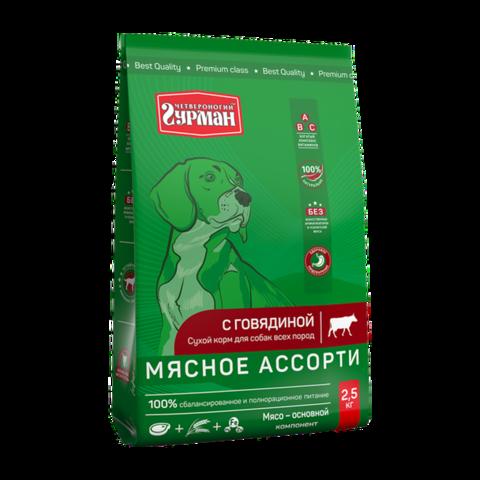 Четвероногий Гурман Мясное ассорти Сухой корм для собак с говядиной