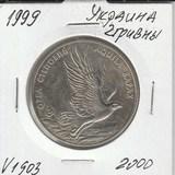 V1903 1999 Украина 2 гривны